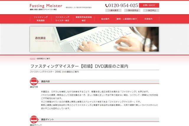 ファスティングマイスター【初級】DVD講座
